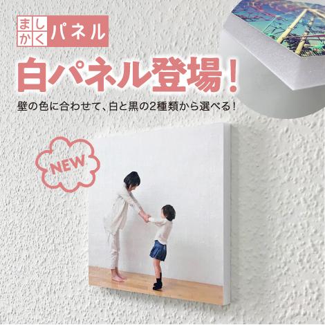 ましかくパネル(14cm/18cm/25cm/A3サイズ)| nocoso